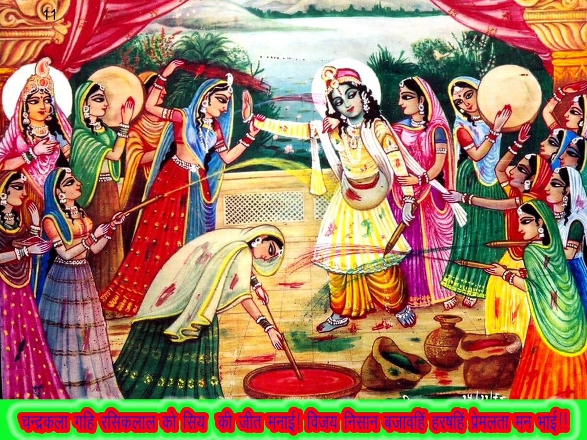 Śrī Rāma playing Holī with Sita